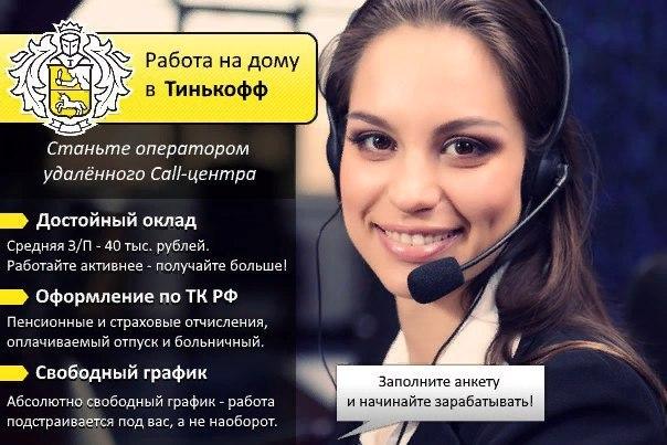 тинькофф банк удаленная работа вакансии
